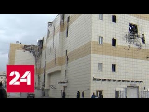 Начальнику ГУ МЧС Кемерово предъявлено обвинение после пожара в ТЦ Зимняя вишня - Россия 24