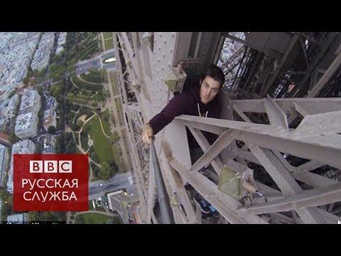 Паркурщик забрался на Эйфелеву башню - BBC Russian
