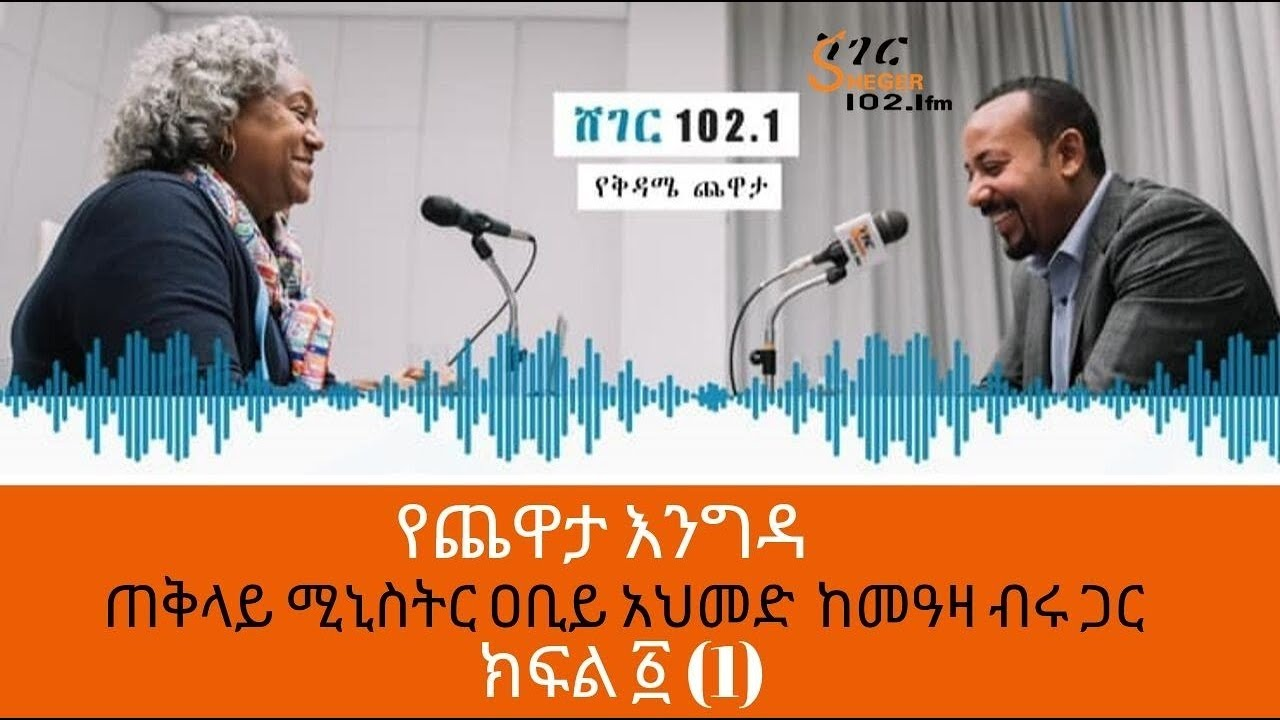 Sheger FM - PM Abiy Ahmed Interview With Meaza Birru Part One