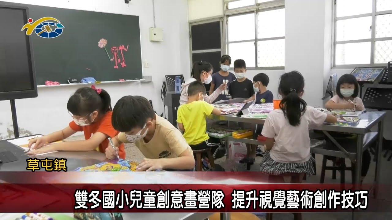 20210823 民議新聞 雙冬國小兒童創意畫營隊 提升視覺藝術創作技巧