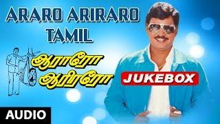 Aararo Aaariraro Tamil Movie Songs Jukebox   K Bhagyaraj, Bhanupriya   Tamil Old Songs