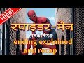 download mp3 dan video Spider Man Homecoming Ending Explained Breakdown And Recap(In Hindi)