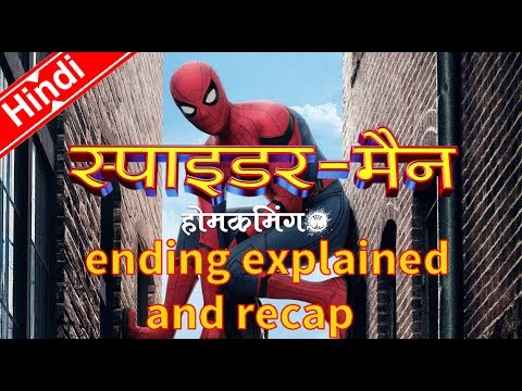 Spider Man Homecoming Movie Ending Explained In Hindi thumbnail