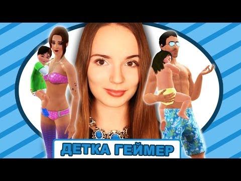 Виртуальная Саша Спилберг // The Sims 3 Райские Острова // Детка Геймер #2