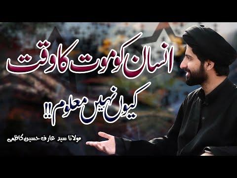Insan Ko Maut Ka Waqt Kyun Nahin Maloom !! | Maulana Arif Hussain Kazmi | 4K