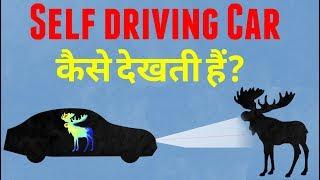 Self driving car कैसे देखती हैं || How do self driving cars see in Hindi/Urdu. By Nasrullah.