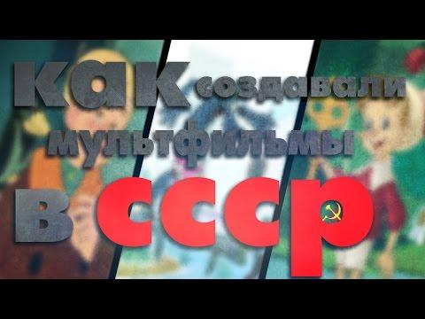 Как создавали мультфильмы в СССР?