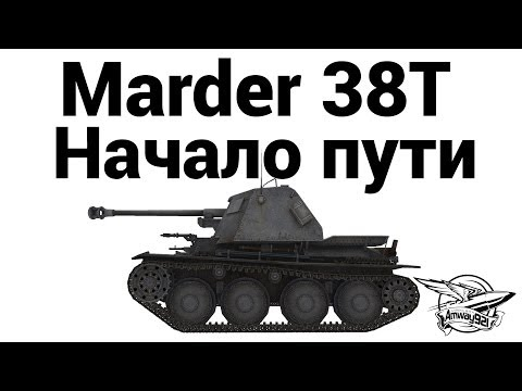 Marder 38T - Начало пути