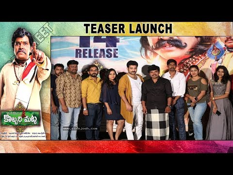 Kobbari Matta Movie Teaser Launch | Sampoornesh Babu | Big Boss Team | 2018 Latest Telugu Movies