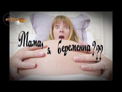 Мама!!!Я Беременна ( как раньше делали Тест на беременность )