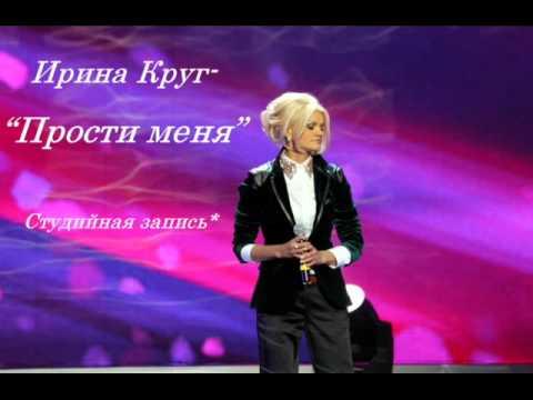 Ирина Круг- прости меня