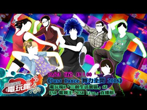 台灣-巴哈姆特電玩瘋(直播)-20151025  《JUST DANCE 舞力全開 2016》三創園區 舞王舞后寶座爭奪戰