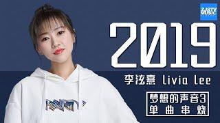 [ 超人气! ] 李泫憙 Livia《梦想的声音3》单曲合辑 Sound of My Dream Music Album /浙江卫视官方HD/