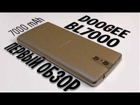 7000 мАч МОНСТР!!! DOOGEE BL7000 позитивная распаковка и первый обзор!