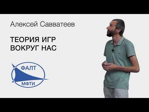 Алексей Савватеев | Теория игр вокруг нас