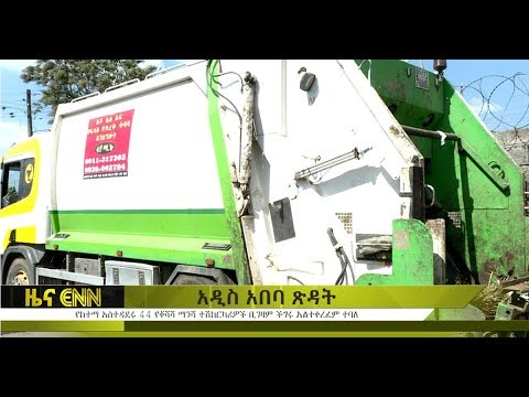ENN: In Addis Ababa Even Though 44 Garbage Dump Trucks Are Already in Duty, The Problem Is Still Not