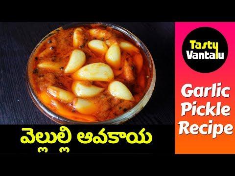 Garlic Pickle recipe in Telugu | Vellulli Avakaya or Vellulli Nilava Pachadi by Tasty Vantalu