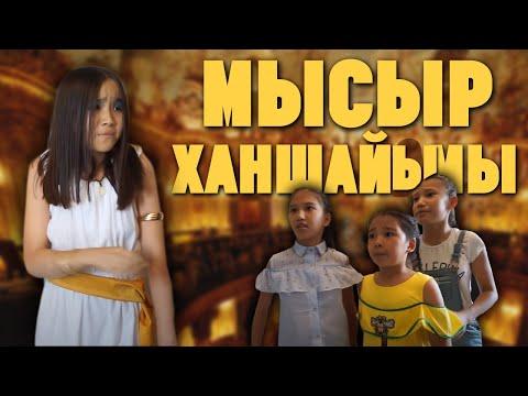 Kz film Мысыр Ханшайымы (Принцесса египта)
