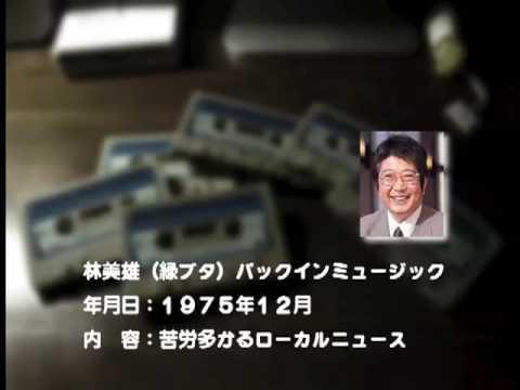 林美雄の画像 p1_16