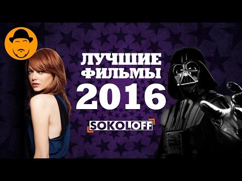 Лучшие фильмы 2016 [ТОПот Сокола]