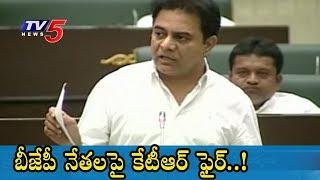 బీజేపీ నేతలపై కేటీఆర్ ఫైర్..! | KTR Comments On BJP Leaders In TS Assembly