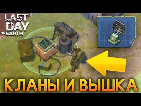 ПОСТРОИЛ РАДИОВЫШКУ! ОБНОВЛЕНИЕ 1.9.1! - Last Day on Earth: Survival