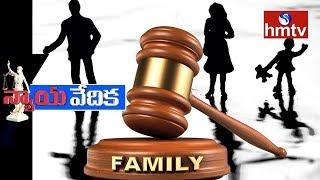 కుటుంబ న్యాయస్థానంలో న్యాయవాదుల పాత్ర ఏంటి? HC Advocate Shridhar And Maheshwar | Nyaya Vedika |HMTV