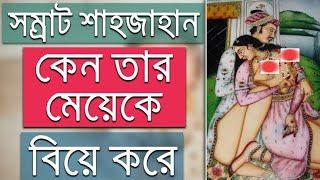সম্রাট শাহাজান কেন তার মেয়েকে বিয়ে করল। Why did emperor Shahjahan marry his daughter?