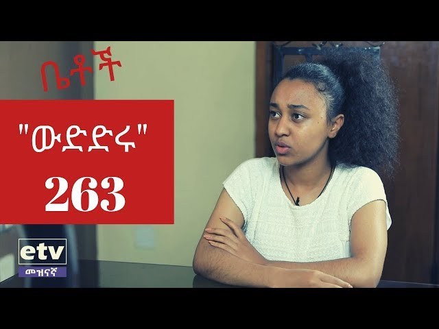 Betoch - Comedy Drama Episode 263