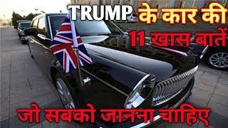 """Donald trump ke """"the beast"""" car ki 11 खूबियां,किसी ने नहीं बताया"""
