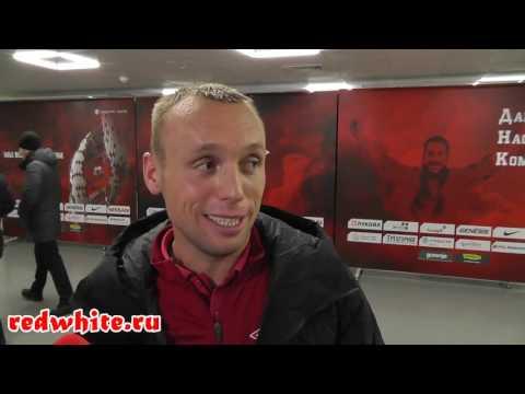 Денис Глушаков после матча Спартак - Рубин 2:1