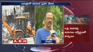 Nellore People Opinion Over Demolition Of Praja Vedika In Amaravati | Public Point