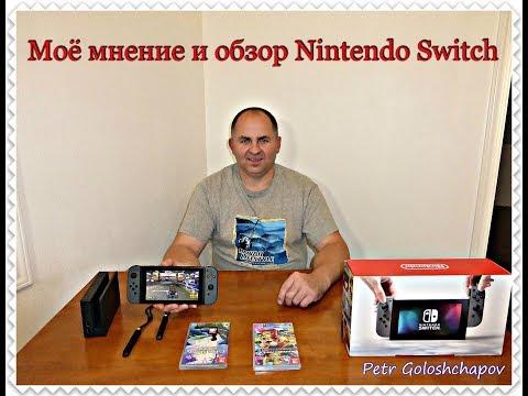 Рекомендуем посмотреть! Моё мнение и обзор Nintendo Switch. Плюсы и Минусы, Недостатки в Дизайне.