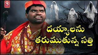 Bithiri Sathi To Hunt Ghosts | MLAs Claim Rajasthan Assembly Is Haunted By Ghosts | Teenmaar News