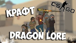 КРАФТИМ AWP DRAGON LORE - 10%