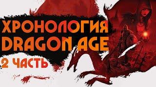 Хронология мира Dragon Age часть 2: Церковные времена