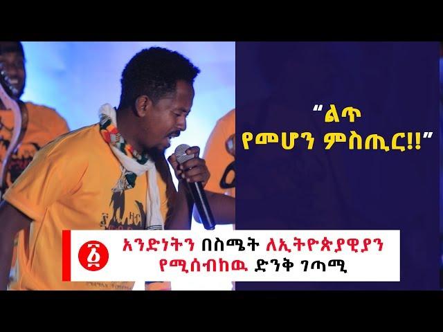"Ethiopia: ""Lett Yemehon zema"" By Poet Behailu Mulugeta"
