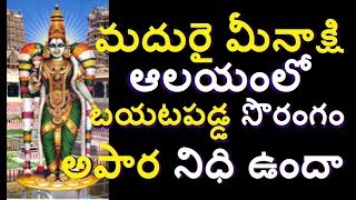 Real Mysteries in Telugu about Madurai Temple|Unknown facts in Telugu  about  Tamilnadu temples tour