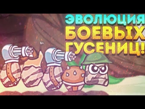 ЭВОЛЮЦИЯ БОЕВЫХ ГУСЕНИЦ! - Боегусени