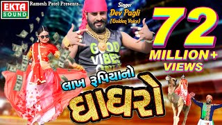 Lakh Rupiyano Ghaghro II Dev Pagli II New DJ Song II  Ekta Sound