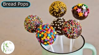 Quick & Easy Bread Pops | Perfect Party Dessert Recipe | How to Make Bread Pops ~ he Terrace Kitchen