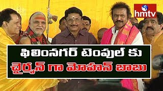 Mohan Babu Takes Oath as Chairman of Film Nagar Daiva Sannidhanam Temple | hmtv News