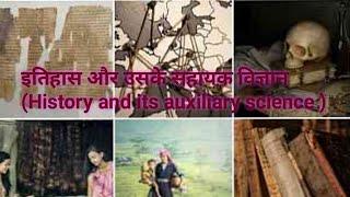 इतिहास और इसके सहायक विज्ञान (History and its auxiliary science )