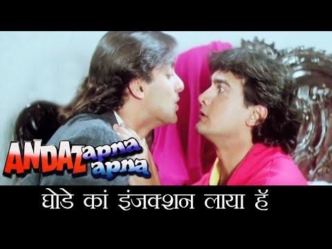 Salman Aamir Khan Comedy Scenes - Andaz Apna Apna Jukebox -...