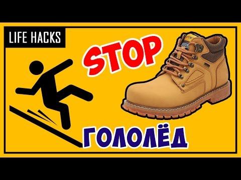 ★ Нескользкая зимняя обувь! Что и как сделать, чтобы подошва не скользила - 3 лайфхака для зимы