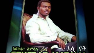 "Eskedar Amsalu - Esuwa Nat ""እሷ ናት"" (Amharic)"