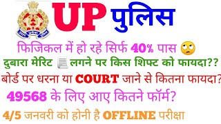 UP Police latest news, up police में अब क्या हो सकता है?| up police merit| UP police re merit,