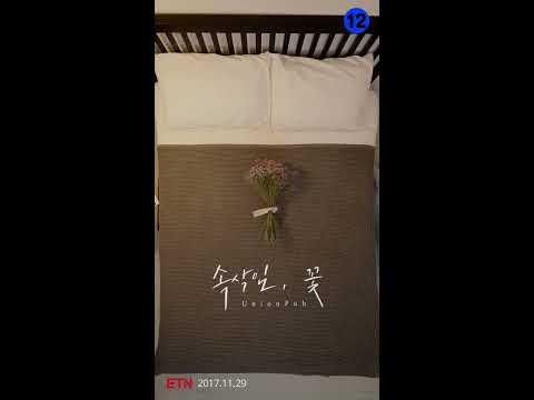 유니온펍 더블 타이틀 속삭임, 꽃 Official M/V