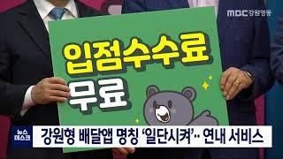 강원형 배달앱 '일단시켜' 11월 모집