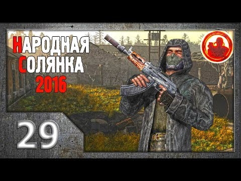 Сталкер. Народная солянка 2016 # 029. АТП. #1